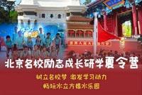 北京研学夏令营有哪些?热报营推荐