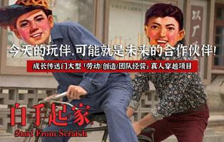 """「上海学能」2021白手起家夏令营(6天) 如果你想让孩子学会""""体谅""""""""珍惜""""和""""自律"""",来就对了"""