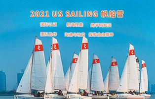 「江苏航海」2021无锡船长召集令夏令营(6天)|美国US Sailing课程+船舶知识+团队领导力