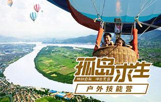 「浙江户外」2021孤岛求生夏令营(5天)户外技能学习,皮划艇竞速,ATV穿越,滑翔伞升空