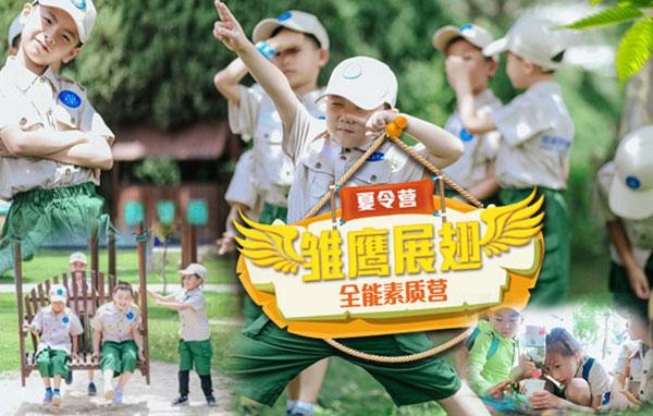 「上海军事」2021雏鹰展翅童军国庆夏令营(3天) | 小鬼当家迈出勇敢第一步
