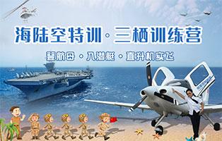 「浙江户外」2021海陆空夏令营(6天) | 蔚蓝大海私密海滩,航母、潜艇、直升机三栖特训