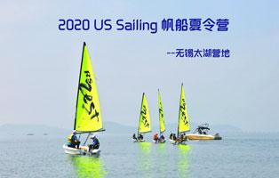 「江苏拓展」2020美国US Sailing课程+船舶知识+团队领导力,帆船夏令营扬帆起航!(6天)