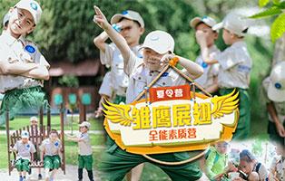 「上海军事」2021雏鹰展翅童军夏令营(3天) | 小鬼当家迈出勇敢第一步