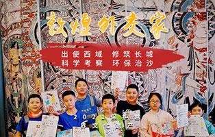 """「甘肃文化」2021""""敦煌外交家""""研学夏令营,出使西域修复壁画,保护世界文化遗产(7天)"""