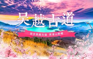 「浙江亲子」2020五一自驾穿越吴越古道,相约梦幻天池,听瀑布奏鸣,重温历史风云(3天)