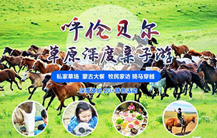 「内蒙古亲子」2021草原夏令营(8天)策马扬鞭最美呼伦贝尔,拥抱20°的夏天