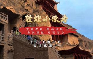 「甘肃文化」2020研学夏令营,莫高窟修文物,保护世界遗产!(7天)