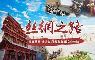 「甘肃研学」2021丝绸之路亲子夏令营(9天)亲历敦煌文化、唐诗、历史、贸易、美景的碰撞