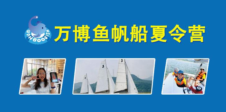 万博鱼帆船夏令营