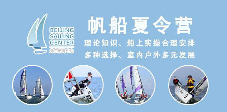 北京航海帆船夏令营