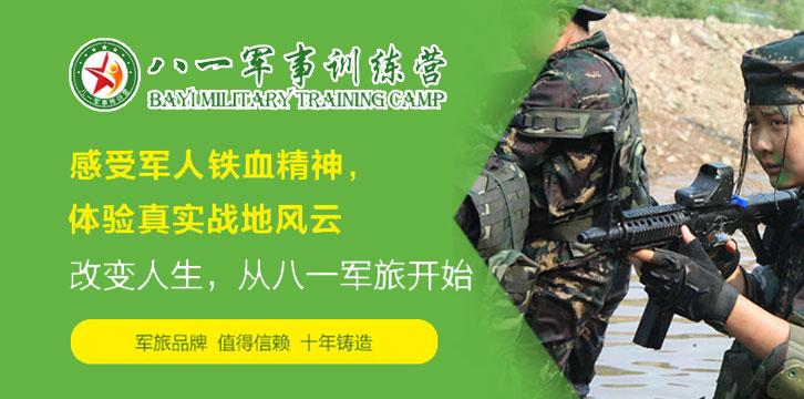 八一军旅训练营