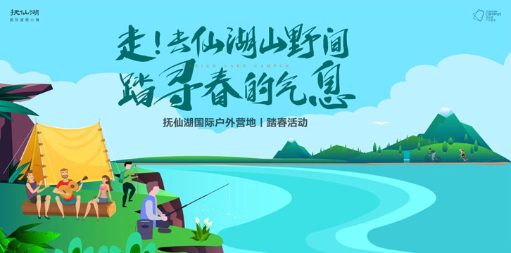 抚仙湖国际户外营地