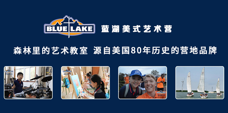 蓝湖艺术夏令营