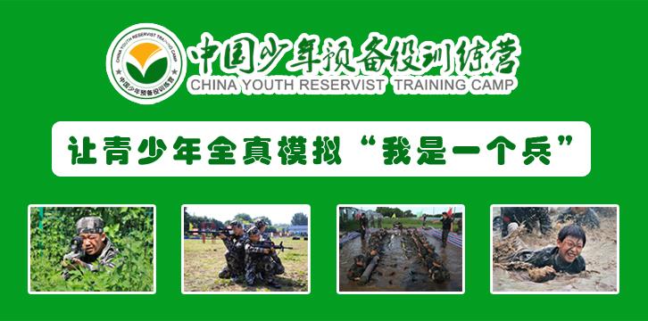 中国少年预备役训练营