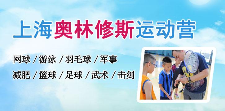 上海奥林修斯运动营