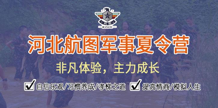 河北航图军事夏令营