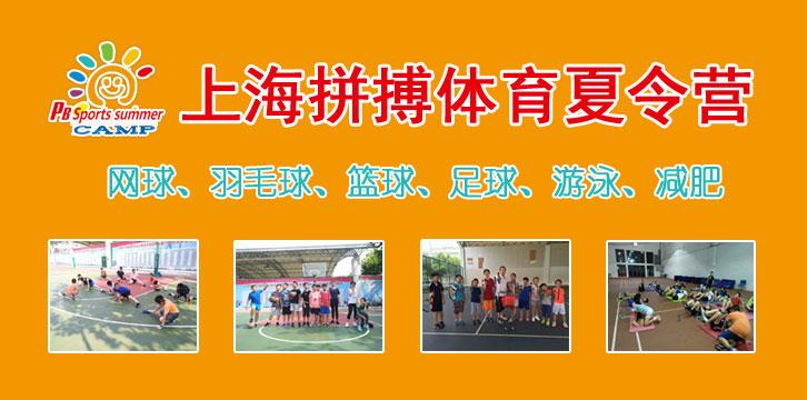 上海拼搏体育夏令营