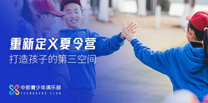 上海露奇乐营地教育