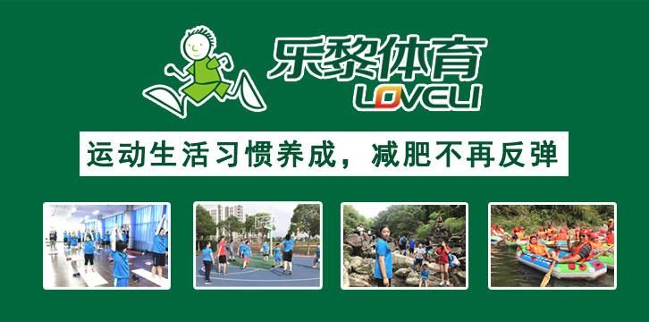 上海乐黎体育夏令营
