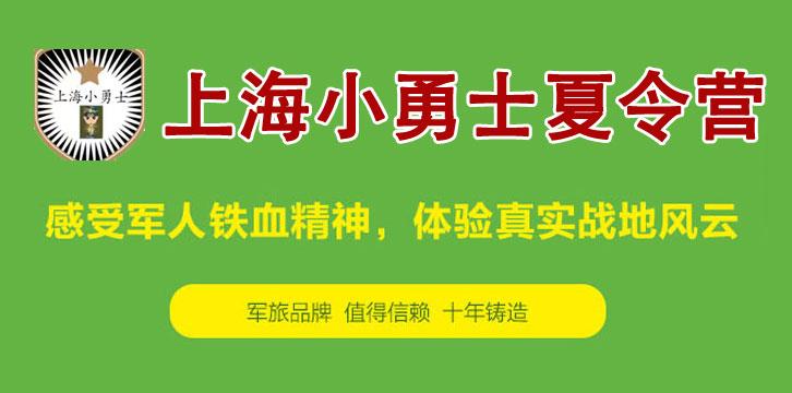 上海小勇士军事夏令营