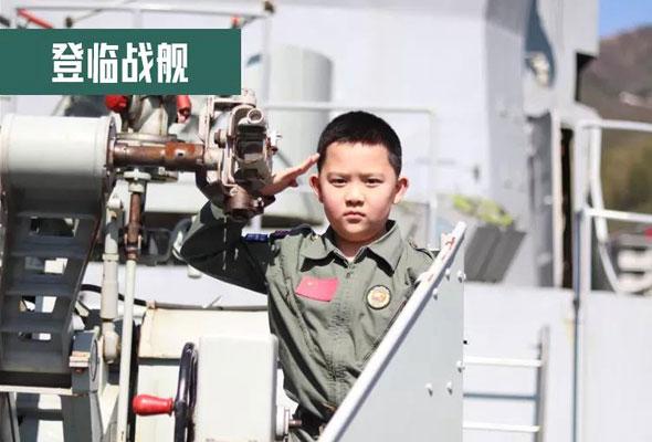 2021战舰少年:少年指挥官·海军特训夏令营(6天)