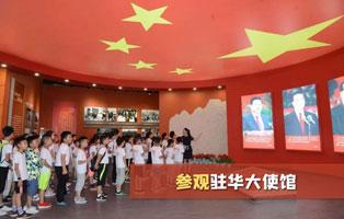 「北京研学」2021中国百年·骄傲北京:驻华大使馆双语交流夏令营(6天)