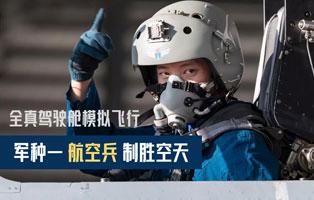 「浙江军事」2021空天少年:少年指挥官·空军特训夏令营(6天)
