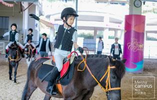 「广东户外」2021S-equestrian东莞马术冬令营(5天)| 马术带给孩子的,不只有运动技能
