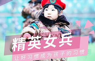 「上海军事」2021寒假精英女兵冬令营(5/7/10/14天)