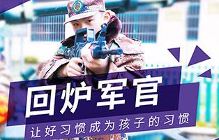 「上海军事」2021寒假回炉军官冬令营(5/7/10/14天)