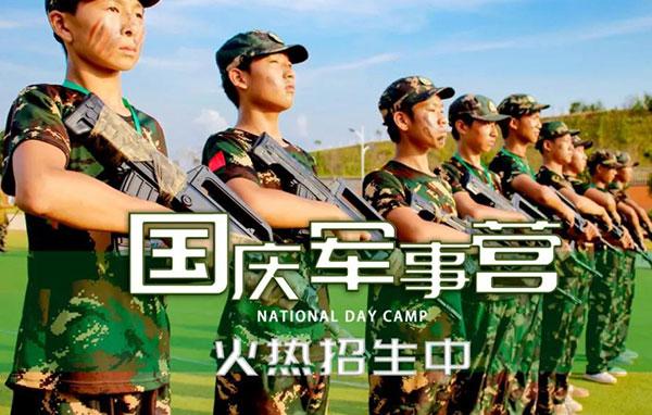 「湖南军事」2021长沙国庆特训夏令营(5天)迷彩少年迎国庆,不惧困难练毅力