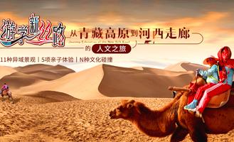 「青海亲子」2020新丝路游研学国庆营—从青藏高原到河西走廊的人文之旅(7天)
