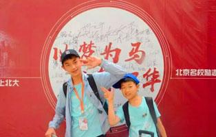 """「北京学能」2021""""我要上北大""""励志成长研学夏令营(7天)—树立名校梦 激发学习动力"""