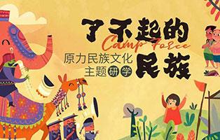 「云南户外」2021西双版纳文化冬令营(7天)|了不起的民族全新启程,多元世界在此开启!